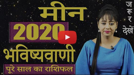Meen Rashi 2020 Video Thumbnail