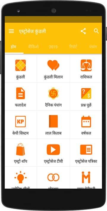 free hindi kundli software download