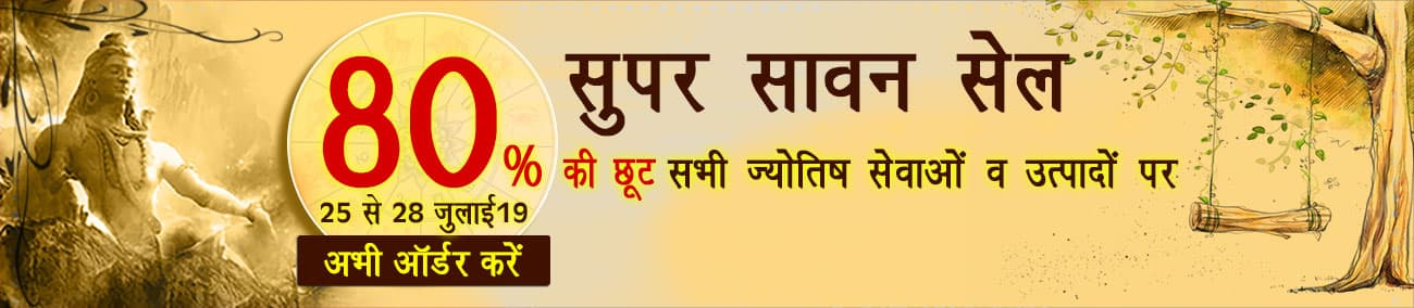Savan Sale Banner