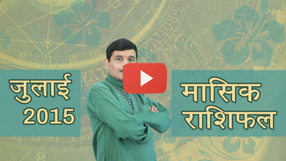 2014 July Horoscope in Hindi