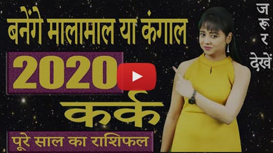 Kark Rashi 2020 Video Thumbnail