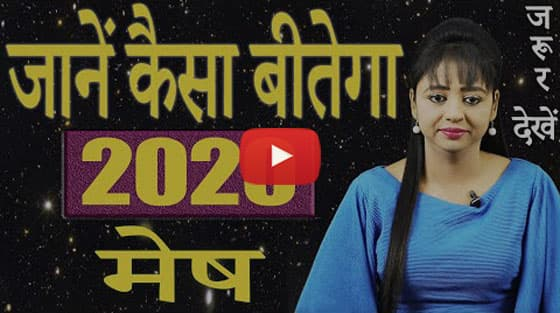 Mesh Rashi 2020 Video Thumbnail