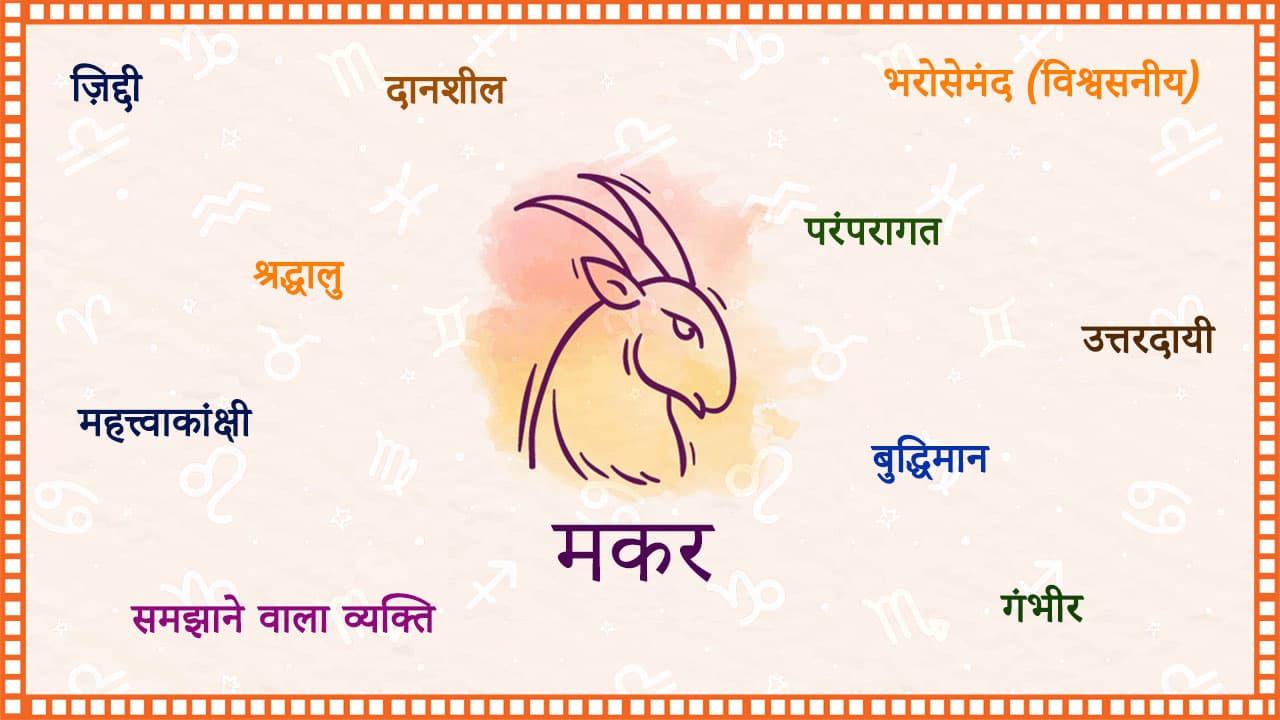 मकर र श फल 2021 Makar Rashifal 2021 In Hindi