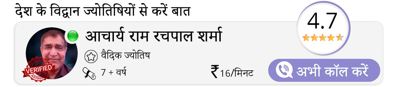 Rachhpal
