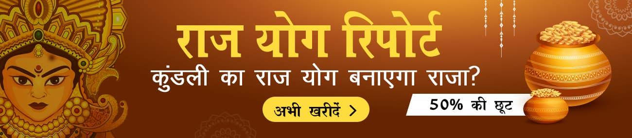 Raj Yoga Reort