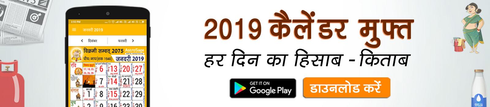 2019 Calendar App