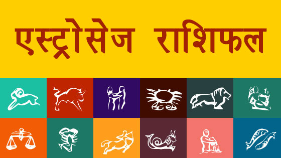 Rashifal – Rashi Bhavishya, Rashifal Today Horoscope -29 september