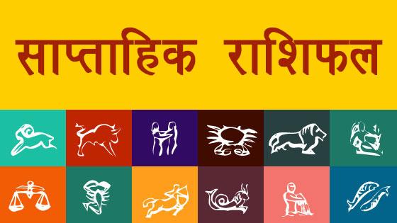 साप्ताहिक राशिफल Weekly Horoscope In Hindi Saptahik