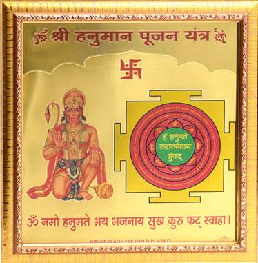 Hanuman Mantras